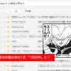 ネットショップだけで年商10億円を目指す楽天店長ブログ|初の大台!1日1000件受注達成!