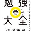 【読書】『勉強大全 ひとりひとりにフィットする1からの勉強法』(伊沢 拓司 )読書ノート