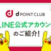 【6/8~7/5】(dポイント)LINEスタンプ配信中!dポイント公式アカウントを友だち登録してポインコスタンプをゲット!