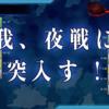 【艦これ】「新編「四航戦」、全力出撃!」を進めたメモ
