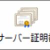 【WebDav】自己署名証明書