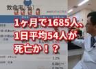 1ヶ月で1685人、1日平均54人が死亡か!?