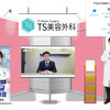 2020江南メディツアーフェスタ、TS整形外科