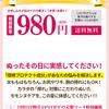 股ずれ/モモンヌケア(股ずれ薬用クリーム)/カワイイ水着を着るために!!