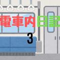 電車内日記3 Bluetoothキーボード