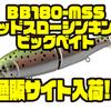 【ベビーフェイス】世界基準のビッグベイト「BB180-MSSミッドスローシンキングビッグベイト」通販サイト入荷!