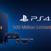 転売屋の燃料?~PlayStation®4 Pro 500 Million Limited Edition