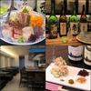【オススメ5店】川崎・鶴見(神奈川)にある創作和食が人気のお店