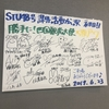 【2019/06/23】STU48 課外活動公演@ STU48号(船上劇場)勝手に!四国観光大使・瀬戸7【昼公演参加レポ/セトリ/セットリスト】