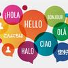 外国語授業のしくみ