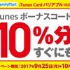 ファミリーマートでiTunesカード10%増量キャンペーン開催中 (2017年10月1日まで)