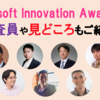 Microsoft Innovation Awardとは? 審査員や見どころもご紹介!!