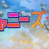 【動画】TravisJapanがジャニーズッス(2019年10月4日のスッキリ)に登場!
