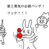 【格闘技術】左フックの打ち方・コツ・ポイント① 初心者向け・空手・キックボクシング