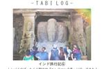 インド旅行記④ムンバイのぼったくり観光地『エレファンタ島』に行ってきた!
