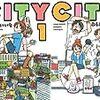 ピタゴラスイッチみたいな連続性「CITY」という漫画を読みました
