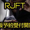 【レイドジャパン】スタイリッシュかつ日本人の体型に合わせた「RJFT レインウエア」通販予約受付開始!