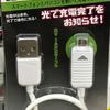 光で充電完了をお知らせ!Androidスマホ用充電器ケーブル(micro USB)