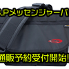 【O.S.P】オカッパリでの使いやすさ&機能性にこだわった「OSPメッセンジャーバッグ」通販予約受付開始!