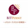 BITPoint(ビットポイント)のメリット・デメリットを解説!