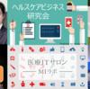 「ちょきたれスタジアム」開始!医療系オンラインサロンをまとめてみた!!