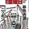 週刊金曜日 2019年01月25日号 新たな奴隷労働 !? 移民大国ニッポン