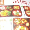 2016年7月2日(土)~7月8日(金)に入った新聞広告チラシ