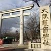 「大阪護国神社」おみくじの可愛い縁起物
