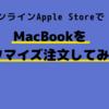 機械音痴の私がアップルオンラインストアでMacBookを注文してみた