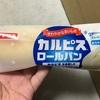 ヤマザキ カルピスロールパン  食べてみました