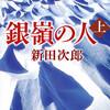 【読書】銀嶺の人(上・下)/新田次郎