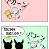 【クピレイ犬漫画】チュドーン!