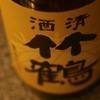 『竹鶴 純米酒』ご存じ「マッサン」の生家で醸される、まろやかで旨みの乗った純米酒。