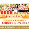 外食モニターで通常ポイントとは別に500円分のポイントがもらえるキャンペーン開始!