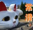 古き窯と煙突、焼き物文化に出会えるまち~常滑やきもの散歩道 <愛知県・常滑市>