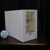【無印】ファイルボックスとか文房具とか色々買いました