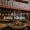 【松崎屋@天満橋】ボリュームたっぷりのアテが大満足の大衆酒場
