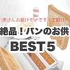 2021年秋に食べたい!絶品パンのお供ベスト5| KALDI・めんたいチューブ・柿の種のオイル漬けピーナッツバター・ナショナルデパート