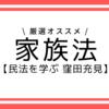 『家族法 民法を学ぶ(窪田充見)』レビュー【家族法のおすすめ基本書】