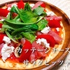カッテージチーズde簡単サラダピッツァ!!〜カッテージチーズで健康ダイエットしよう