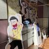 極楽湯(ラクスパ)でおそ松さんコラボ!おそ松の湯!