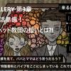 """【LIFE GALLERY】ホラーパズルゲーム!""""第3章""""家族の復活。その目的は復讐か愛か。"""