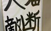 JR五反田駅がアフターコロナに向けて手書きの貼り紙を掲出