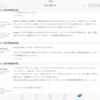 Excel for iOSで検索と置換機能バグ解消