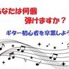 【何個弾ける?】全部できたらギター初心者卒業!練習用コード進行9選!