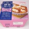 内容量206g 糖質33.1g カゴメ 糖質想いの ミートドリア(国産押し麦100%使用)  糖質は白飯3分の2