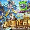復刻スペダン 超進化の野獣【氷闘兎ビート・氷姫キララ】