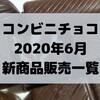コンビニチョコの新商品、2020年6月発売日一覧!【コンオイジャ】