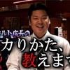 ジャグラー スロット オカルト打法③〜店長の必勝法?〜