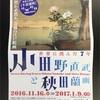 世界に挑んだ7年 『小田野直武と秋田蘭画』展のトークイベントに参加してきた。